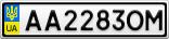 Номерной знак - AA2283OM