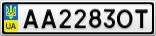 Номерной знак - AA2283OT