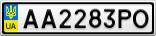 Номерной знак - AA2283PO