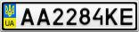 Номерной знак - AA2284KE