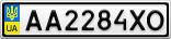 Номерной знак - AA2284XO