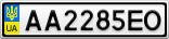 Номерной знак - AA2285EO