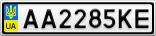 Номерной знак - AA2285KE