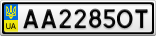 Номерной знак - AA2285OT