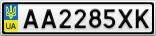 Номерной знак - AA2285XK