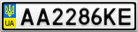 Номерной знак - AA2286KE