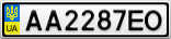 Номерной знак - AA2287EO