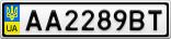 Номерной знак - AA2289BT
