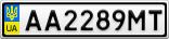 Номерной знак - AA2289MT