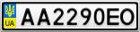 Номерной знак - AA2290EO