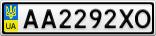 Номерной знак - AA2292XO