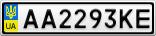 Номерной знак - AA2293KE