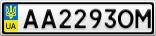 Номерной знак - AA2293OM