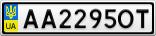 Номерной знак - AA2295OT
