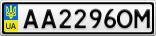 Номерной знак - AA2296OM
