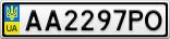 Номерной знак - AA2297PO
