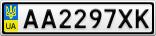 Номерной знак - AA2297XK