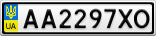 Номерной знак - AA2297XO