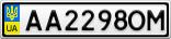 Номерной знак - AA2298OM