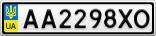 Номерной знак - AA2298XO