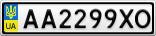 Номерной знак - AA2299XO