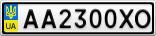 Номерной знак - AA2300XO