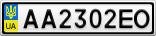 Номерной знак - AA2302EO
