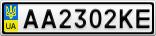 Номерной знак - AA2302KE