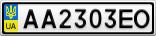 Номерной знак - AA2303EO