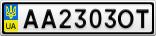 Номерной знак - AA2303OT