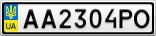 Номерной знак - AA2304PO