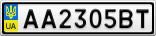 Номерной знак - AA2305BT