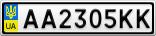 Номерной знак - AA2305KK