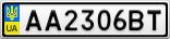 Номерной знак - AA2306BT