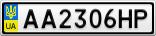 Номерной знак - AA2306HP