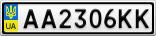 Номерной знак - AA2306KK