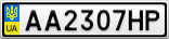 Номерной знак - AA2307HP