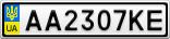 Номерной знак - AA2307KE