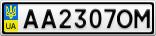 Номерной знак - AA2307OM