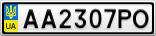 Номерной знак - AA2307PO