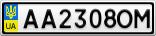 Номерной знак - AA2308OM