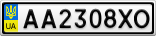 Номерной знак - AA2308XO