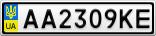 Номерной знак - AA2309KE