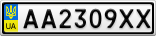 Номерной знак - AA2309XX