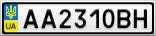 Номерной знак - AA2310BH