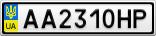 Номерной знак - AA2310HP