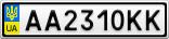 Номерной знак - AA2310KK