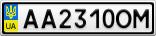 Номерной знак - AA2310OM
