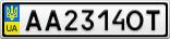 Номерной знак - AA2314OT