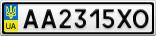 Номерной знак - AA2315XO